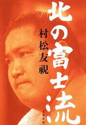 <strong>北の富士</strong>流/村松友視【合計3000円以上で送料無料】