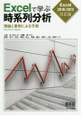 Excelで学ぶ時系列分析 理論と事例による予測/近藤宏/上田太一郎/高橋玲子【2500円以上送料無料】