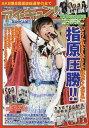 アイ・キュン!Special! J・POP GIRLS AKB第8回選抜総選挙の全て/欅坂46に大接近!【2500円以上送料無料】