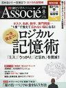 日経ビジネスアソシエ 2016年8月号【雑誌】【2500円以上送料無料】