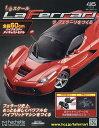 週刊ラフェラーリをつくる 2016年7月20日号【雑誌】【2500円以上送料無料】