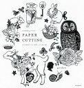 切り絵作家gardenのPAPER CUTTING 花と動物たちと可愛いもの切り絵/garden【2500円以上送料無料】