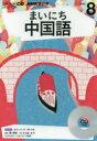 CD ラジオまいにち中国語 8月号【2500円以上送料無料】