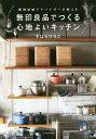無印良品でつくる心地よいキッチン 整理収納アドバイザーが教える/すはらひろこ【2500円以上送料無料】