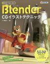 無料ではじめるBlender CGイラストテクニック 3DCGの考え方としくみがしっかりわかる/大澤