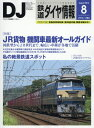 鉄道ダイヤ情報 2016年8月号【雑誌】【2500円以上送料無料】