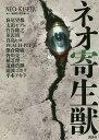 ネオ寄生獣/岩明均/萩尾望都【3000円以上送料無料】...