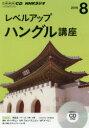 CD ラジオレベルアップハングル 8月号【2500円以上送料無料】
