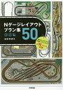 Nゲージレイアウトプラン集50/池田邦彦【3000円以上送料無料】