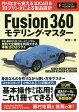 Fusion360モデリング・マスター 3D CAD & 3Dプリンタで作って覚える製品設計/礒信一【2500円以上送料無料】