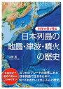 科学の目で見る日本列島の地震・津波・噴火の歴史/山賀進【合計3000円以上で送料無料】