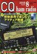 CQハムラジオ 2016年8月号【雑誌】【2500円以上送料無料】