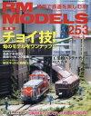 RM MODELS 2016年9月号【雑誌】【2500円以上送料無料】