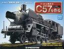 蒸気機関車C57を作る全国版 2016年8月2日号【雑誌】【2500円以上送料無料】