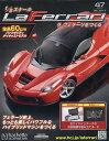 週刊ラフェラーリをつくる 2016年7月27日号【雑誌】【2500円以上送料無料】