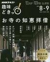 お寺の知恵拝借/日本放送協会/NHK出版【2500円以上送料無料】