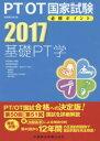 PT/OT国家試験必修ポイント基礎PT学 2017【2500円以上送料無料】