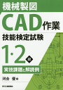 機械製図CAD作業技能検定試験1・2級実技課題と解読例/河合優【2500円以上送料無料】