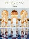 世界の美しいモスク/深見奈緒子【2500円以上送料無料】