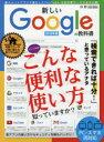 新しいGoogleの教科書 グーグルのこんな便利な使い方知っていますか? 2016年版【2500円以上送料無料】