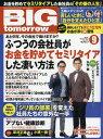 BIG tomorrow(ビッグトゥモロ 2016年9月号【雑誌】【2500円以上送料無料】