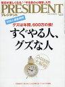 プレジデント 2016年8月15日号【雑誌】【2500円以上送料無料】
