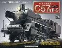蒸気機関車C57を作る全国版 2016年8月9日号【雑誌】【2500円以上送料無料】
