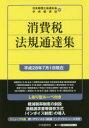 消費税法規通達集 平成28年7月1日現在/日本税理士会連合会/中央経済社【2500円以上送料無料】