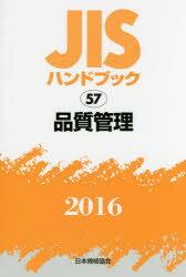 JISハンドブック 品質管理 2016/日本規格協会【2500円以上送料無料】