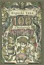 ヒグチユウコ100 POSTCARDS〈ANIMALS〉/ヒグチユウコ【2500円以上送料無料】