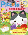Piccolo(ピコロ) 2016年9月号【雑誌】【2500円以上送料無料】