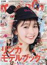 nicola(ニコラ) 2016年9月号【雑誌】【2500円以上送料無料】