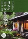 プロが選んだ日本のホテル・旅館100選&日本の小宿 2017年度版【2500円以上送料無料】