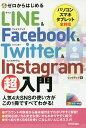 ゼロからはじめるLINE & Facebook & Twitter & Instagram超入門/リンクアップ【2500円以上送料無料】