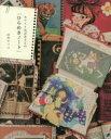 カワイイおばあさんの「ひらめきノート」/田村セツコ【2500円以上送料無料】