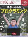【100円クーポン配布中!】親子で始めるプログラミング 日経Kids+