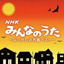 決定盤 NHKみんなのうた〜なつかしの名曲ベスト〜/オムニバス【2500円以上送料無料】