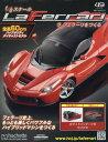 週刊ラフェラーリをつくる 2016年8月10日号【雑誌】【2500円以上送料無料】