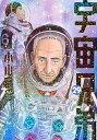 宇宙兄弟 29/小山宙哉【合計3000円以上で送料無料】...