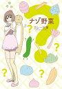 ナゾ野菜/カレー沢薫【合計3000円以上で送料無料】