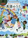 頭のいい子が育つ英語のうた45選 Let's sing English songs!/村松美映子/新星出版社編集部【2500円以上送料無料】