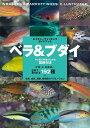 ベラ&ブダイ 日本で見られる192種+幼魚、成魚、雌雄、婚姻色のバリエーション ひと目で特徴がわかる図解付き/加藤昌一【2500円以上送料無料】
