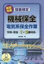 最短攻略技能検定機械保全電気系保全作業 学科・実技−1・2級対応−【2500円以上送料無料】
