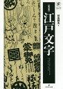 江戸文字 新装版/日向数夫【2500円以上送料無料】