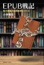 EPUB戦記 電子書籍の国際標準化バトル/小林龍生【2500円以上送料無料】