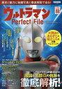 ウルトラマンPerfect File 50th Anniversary【2500円以上送料無料】
