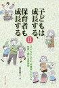 樂天商城 - 子どもは成長する、保育者も成長する 2/成田朋子【2500円以上送料無料】
