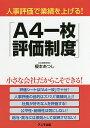 人事評価で業績を上げる!「A4一枚評価制度」/榎本あつし【2500円以上送料無料】