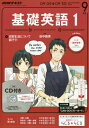 NHK R基礎英語1CD付 2016年9月号【雑誌】【2500円以上送料無料】