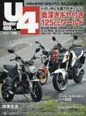 Under400 2016年9月号【雑誌】【2500円以上送料無料】